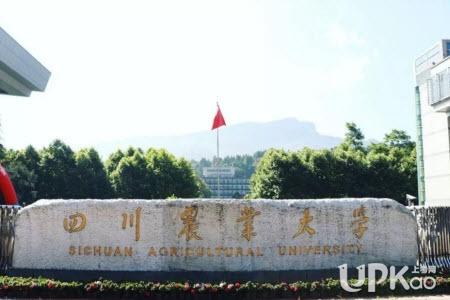 四川农业大学是211吗 四川农业大学好不好