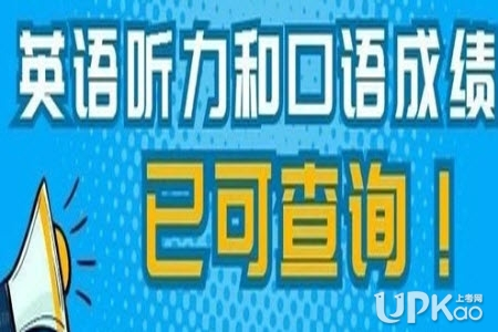 2021年3月云南省高考英语听力和口语成绩怎么查询