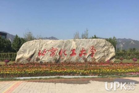 北京化工大学是211吗 北京化工大学是名校吗