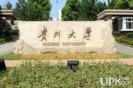 贵州大学是211吗 贵州大学怎么样