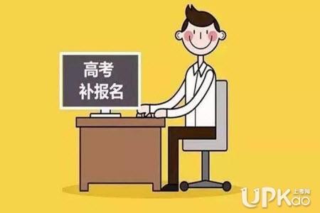 2021年福建省高考补报名什么时候进行