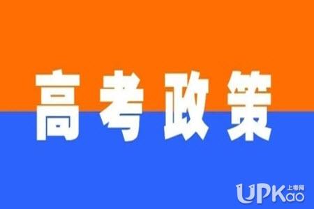 2021年河南省高考时间安排是怎样