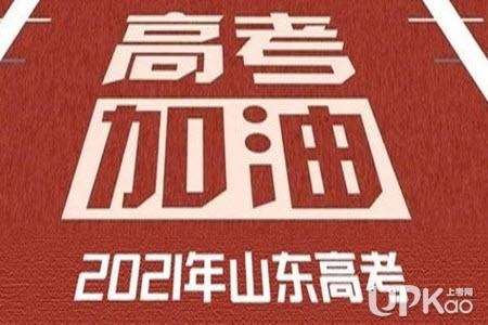 山东省2021年高考报名人数有多少(最新)
