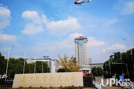 南京航空航天大学是211吗 南京航空航天大学算不算名校