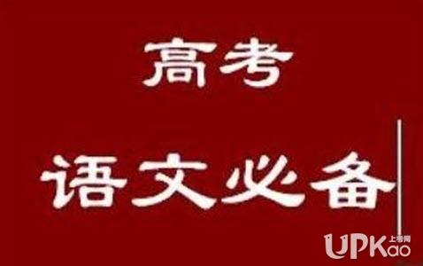 高三生觉得自己语文复习好了不想去看可行吗