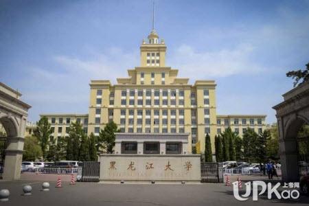 黑龙江大学是211吗 黑龙江大学怎么样