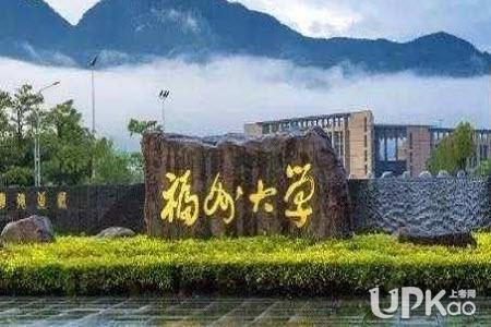 福州大学是211还是985 福州大学处在什么水平