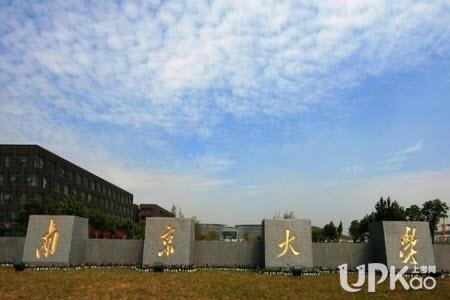 南京大学是985大学吗 南京大学为什么知名度低