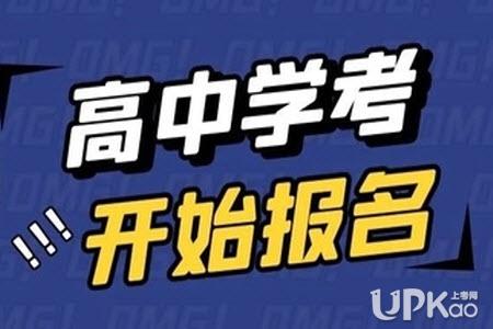 福建省2021年6月高中学考报名时间是怎样的