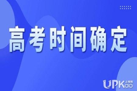 2021年江西省高考时间确定了吗 2021年江西省什么时候高考