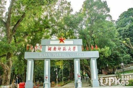 湖南师范大学是211吗 湖南师范大学怎么样