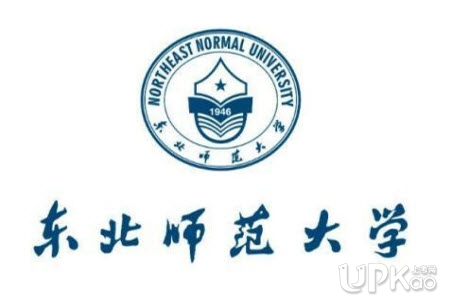 东北师范大学是985院校吗 东北师范大学怎么样