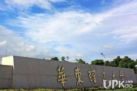 华东理工大学是985吗 华东理工大学是名校吗