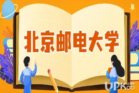 北京邮电大学是211吗 北京邮电大学是名校吗