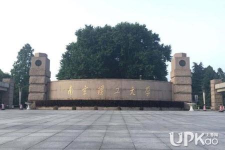 南京理工大学的兵器类专业就业前景怎么样