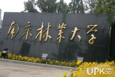 南京林业大学是几本 南京林业大学在国内是什么水平
