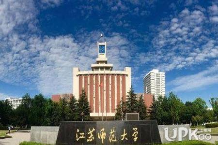 江苏师范大学是一本还是二本 江苏师范大学怎么样