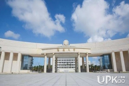 海南大学是985还是211 海南大学值得上吗
