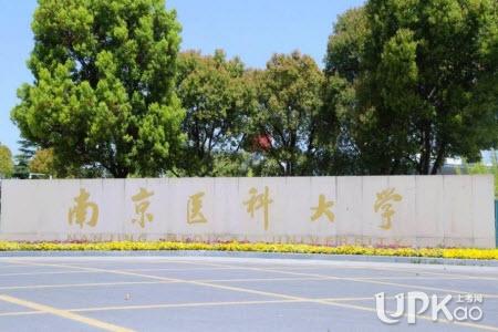 南京医科大学是211还是985 南京医科大学怎么样