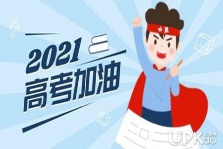 2021年重庆市高考时间安排是怎样的