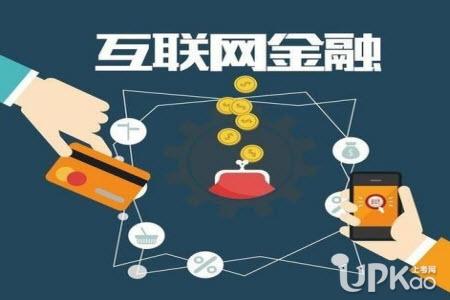 互联网金融专业的就业前景有哪些