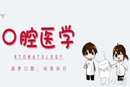 口腔医学专业的就业前景怎么样 口腔医学专业的课程有哪些