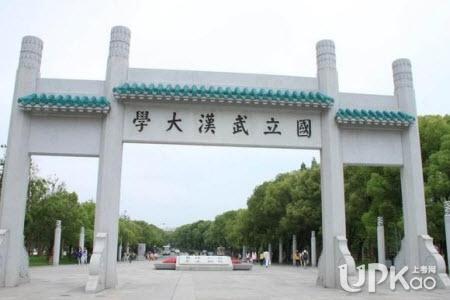 武汉大学的遥感科学与技术专业怎么样