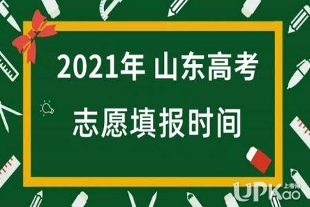 山东省2021年高考志愿填报是怎么安排的(时间)