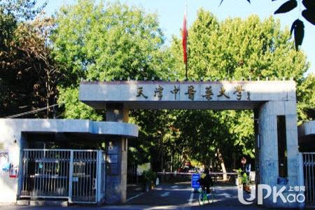 天津中医药大学2021年本科专业的收费多吗