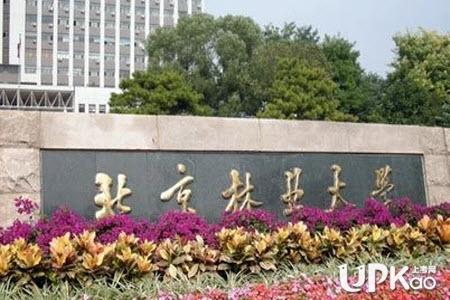 2021年北京林业大学本科专业的学费是多少