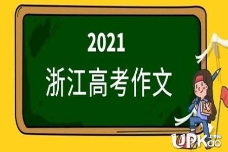 2021年浙江省高考语文作文参考范文800字