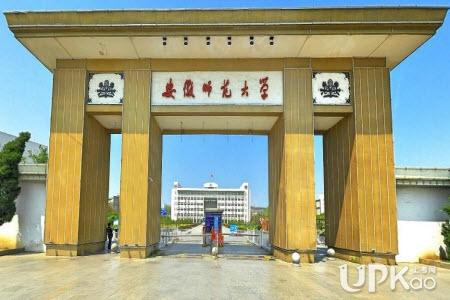 安徽师范大学2021年本科招生计划是多少