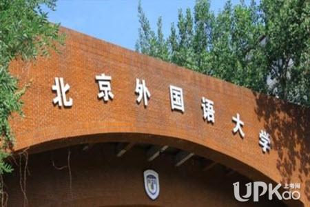 北京外国语大学2021年高考本科专业学费是多少