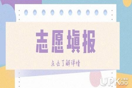 江苏省2021年高考模拟志愿填报什么时候结束