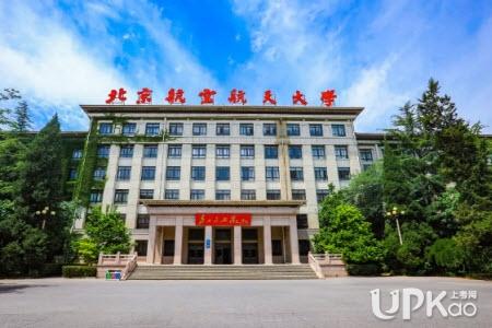 北京航空航天大学2021年本科招生计划是多少