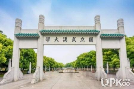 2021年高考湖北省多少分能上武汉大学
