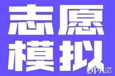 安徽省2021年高考模拟志愿填报安排是怎样(时间)