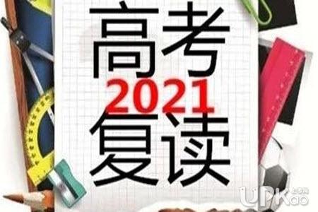 2021年高考生复读要面对哪些困难