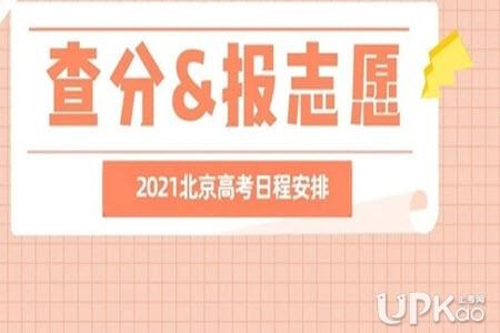 2021年北京市高考志愿志愿时间安排是怎样(最新)