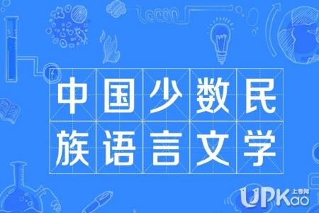 中国少数民族语言文学专业的就业方向有哪些
