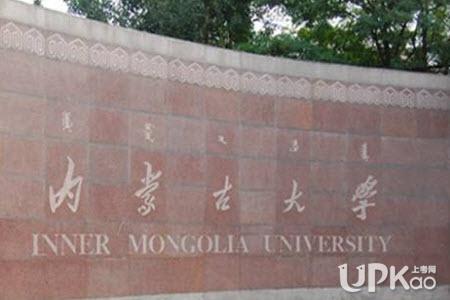 内蒙古大学2021年本科招生学费和住宿费是多少