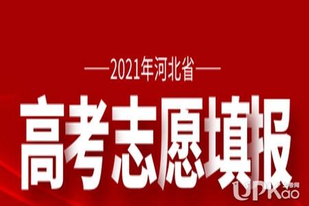 2021年河北省高考志愿填报时间安排是怎样