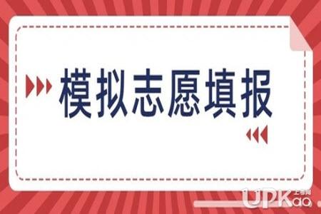 甘肃省2021年高考志愿模拟演练什么时候进行