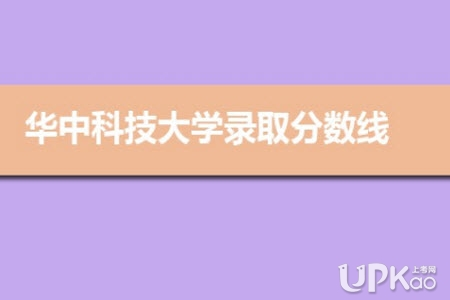 2021年华中科技大学高考录取分数线是多少