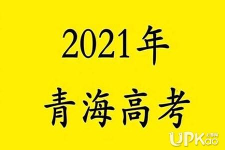 青海省2021年高考成绩什么时候公布(最新)