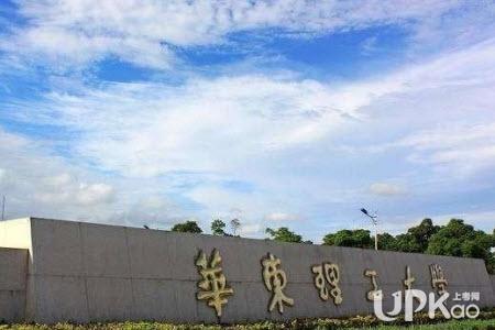 华东理工大学2021本科招生收费情况如何