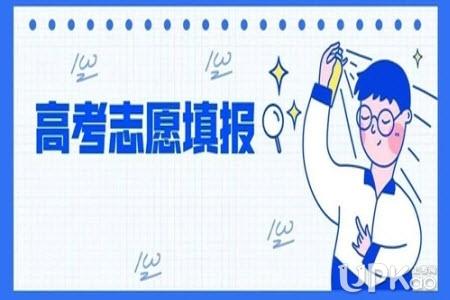 2021年海南省高考志愿填报时间安排是怎样(最新)