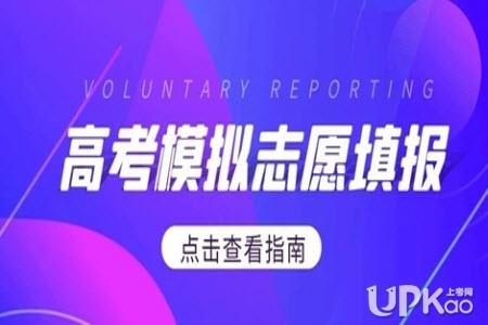 黑龙江省2021年高考模拟志愿填报什么时候结束
