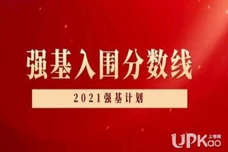 2021年清华北大的强基计划录取分数线是多少