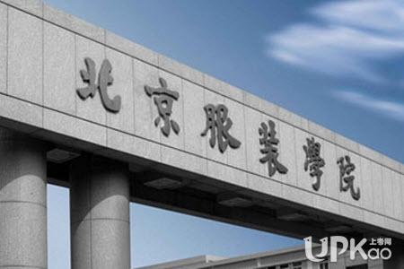 北京服装学院2021年艺术类本科专业录取分数线是多少